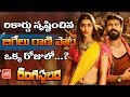 Jigel Rani Item Song Creates Records - Rangasthalam