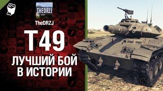 T49 - Лучший бой в истории №9 - от TheDRZJ