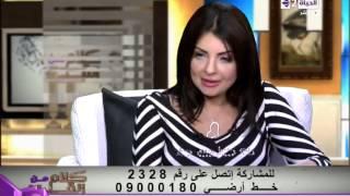 كلام من القلب - د.سمر العمريطي - وصفة ورق زيت الزيتون لتظبيط السكر في الدم - Kalam men El ...