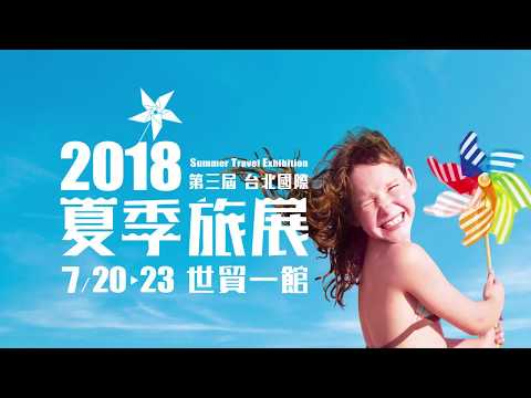 2018 台北國際夏季旅展
