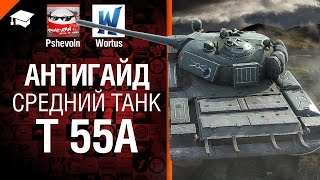 Средний танк T 55A - Антигайд от Pshevoin и Wortus