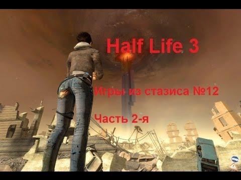 HALF LIFE 2 ЧАСТЬ 2
