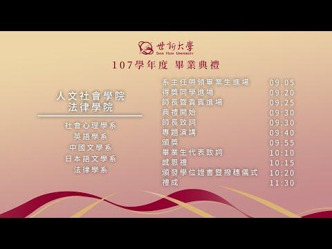 世新大學107學年度畢業典禮 - 【人文社會學院、法學院】08:50