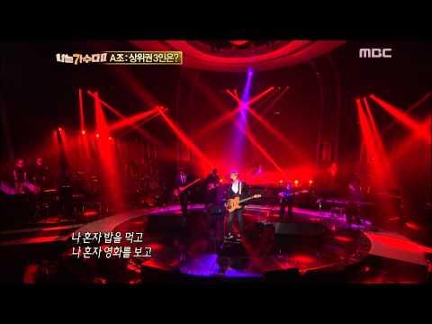 #15, Guckkasten - Alone, 국카스텐 - 나 혼자, I Am a Singer2 20121007