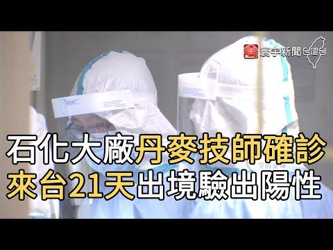 石化大廠丹麥技師確診 來台21天出境驗出陽性|寰宇新聞20210122