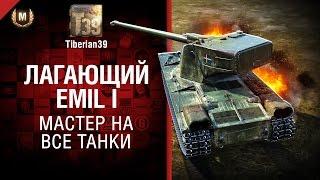 Лагающий Emil I - Мастер на все танки №135 - от Tiberian39