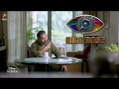 Bigg Boss Tamil Season 4 - Kamal Haasan- Promo video