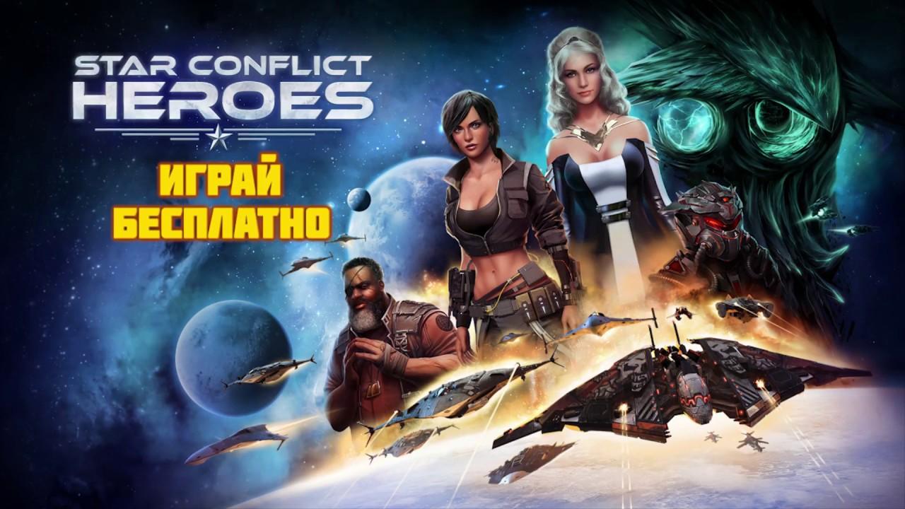 Играй Star Conflict Heroes На ПК 2