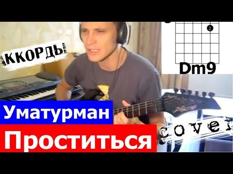 Уматурман - Проститься (cover)