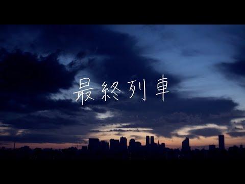 ポタリ『最終列車』MV(2018年1月17日リリース)