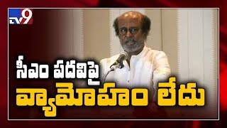 Rajinikanth reacts on his political entry..