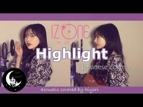 Highlight / IZ*ONE(아이즈원) Japanese acoustic covered by hiyori【ギター弾き語り】
