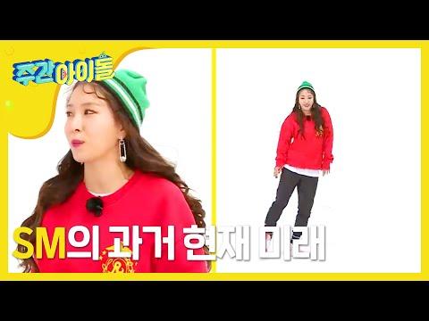 (Weekly Idol EP.340) BoA's Master piece Random play dance [명곡 만수르 보아의 무한 랜덤 플레이 댄스]