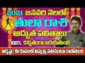 తులా రాశి జనవరి 2021 | Tula Rasi January 2021 Telugu |#RasiPhalalu | Monthly Horoscope | Libra 2021