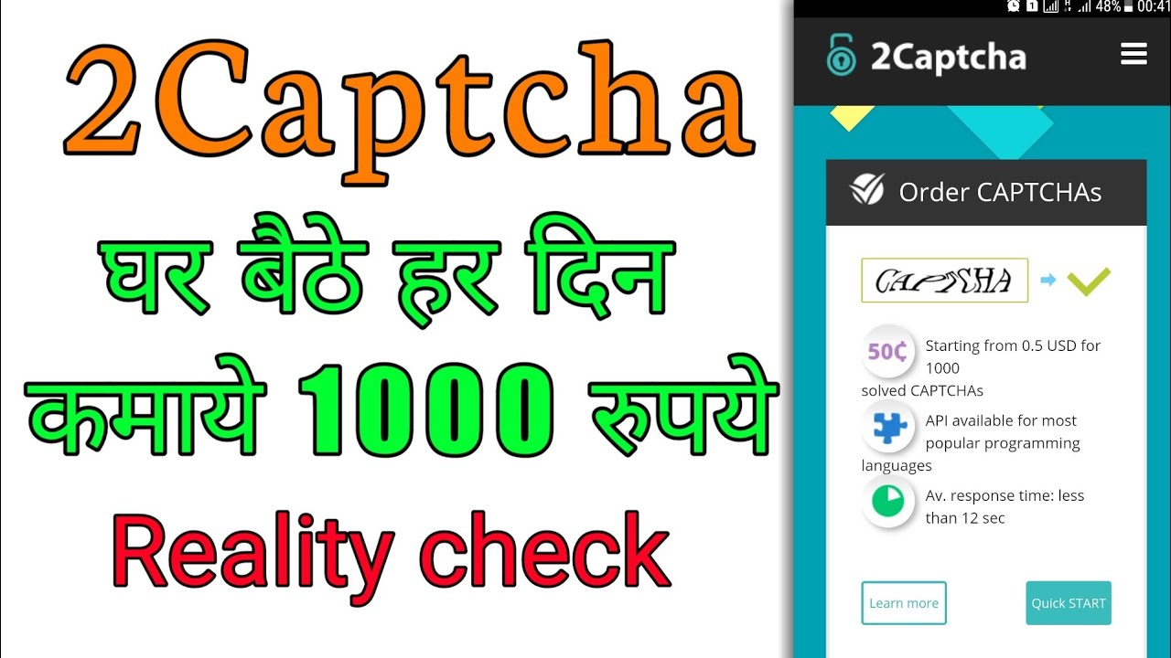 2Captcha Money making website , real or fake   my opinion(hindi)