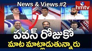 Debate On Pawan Kalyan Sensational Comments On YS Jagan In Hyderabad Meeting | hmtv