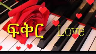 Best Ethiopian Instrumental/classical love music  -1- የፍቅር ቀን classical - 2029