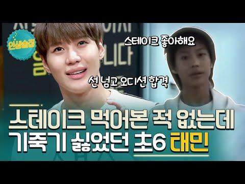 lifebar 태민, 오디션에서 부린 허세는? (feat. 또롤태) 171027 EP.42