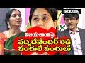 Padma Devender Reddy Reacts On Vijaya Shanthi's Campaign- Interview
