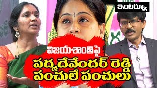 Padma Devender Reddy Reacts On Vijaya Shanthi's Campaign- ..