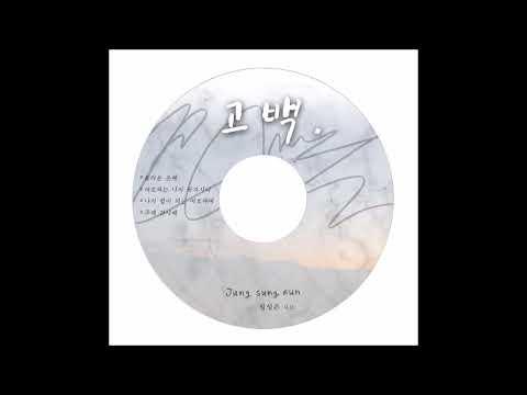 [묵상기도음악] 잔잔한 찬양 PIANO 즉흥연주 '고백' 전곡 듣기