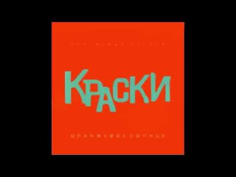 Группа Краски - Всего 15 лет | Русская музыка хит