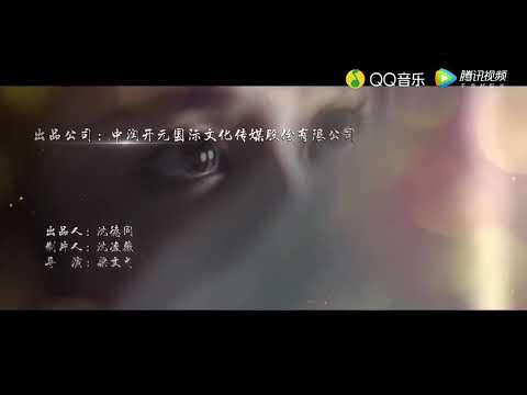周深【何处是天涯】电影《鳳皇传》主题曲官方MV