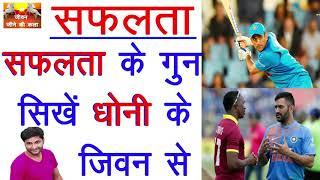 Dhoni, India seal tense ODI series win | Third Gillette ODI success with Dhoni #जीवन जीने की कला