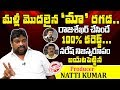 Producer Natti Kumar sensational comments on Maa President Naresh