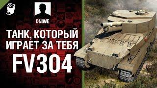 FV304 - Танк, который играет за тебя №7 - от DNIWE