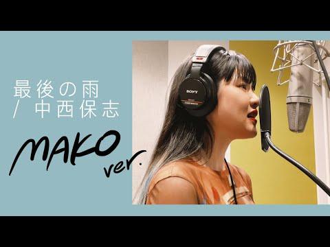 【歌ってみた】最後の雨 / 中西保志 covered by MAKO(color-code)