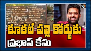 Hero Prabhas' guest house case comes up for hearing at Kuk..