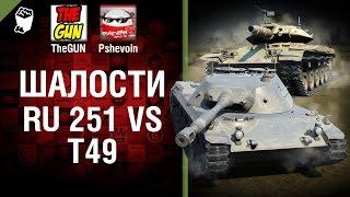 Ru 251 vs Т49 - Шалости №28 - от TheGUN и Pshevoin