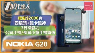 Nokia G20 | 唔駛$2000有四鏡頭+雙卡雙待 3日續航力 公司手機/長者小童手機首選