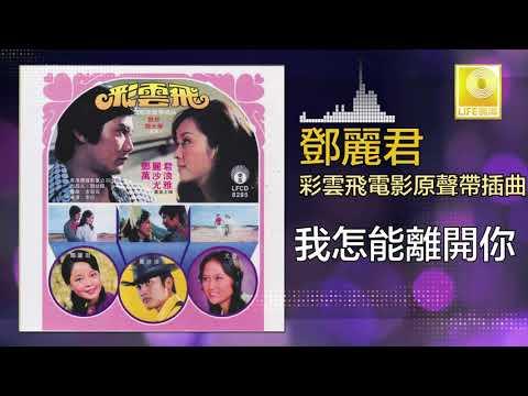 邓丽君 Teresa Teng - 我怎能離開你 Wo Zen Neng Li Kai Ni (Original Music Audio)