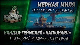 Мерная миля #8: Ниндзя-геймплей Hatsuharu. Японский эсминец VII уровня