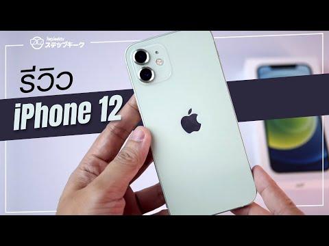 รีวิว iPhone 12 | แพงขึ้นเเเล้วดีขึ้นไหม ? จอใหม่ กล้องใหม่ ยกเครื่องใหม่ ?