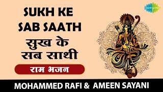 Sukh Ke Sab Saathi With Lyrics | सुख के सब साथी | राम भजन | Mohammad Rafi & Ameen Sayani