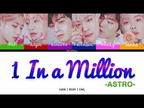 ASTRO (아스트로) - 1 IN A MILLION LYRIC (HAN-ROM-ENG COLOR CODED LYRIC)