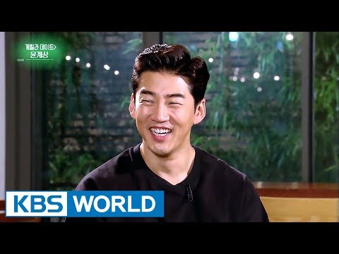 Guerrilla Date with  Yoon Kyesang [Entertainment Weekly / 2017.09.18]