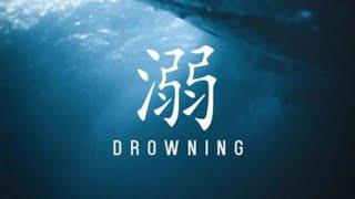 Corsak胡夢周【Drowning溺】LIVE @抖音沙發音樂會