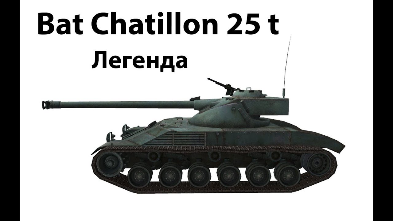 Bat Chatillon 25 t - Легенда