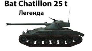 Превью: Bat Chatillon 25 t - Легенда