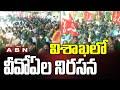 విశాఖ లో వీవోఏల నిరసన | VOAs Protest at Vishaka Demands Re Joining Of Employement | ABN Telugu