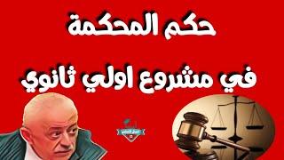 عاجل حكم المحكمة في مشروع اولي ثانوي  اجيال الاندلس     -