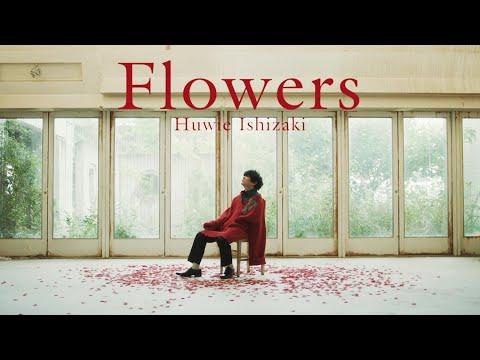 石崎ひゅーい - Flowers