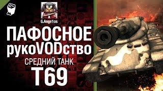 Средний танк Т69 - пафосное рукоVODство от G. Ange1os [World of Tanks]
