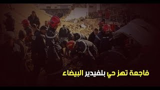 بالفيديو..فاجعة تهز حي بلفيدير البيضاء وتسقط قتيلين       حصاد اليوم