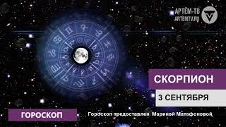 Гороскоп на 3 сентября 2019 г.