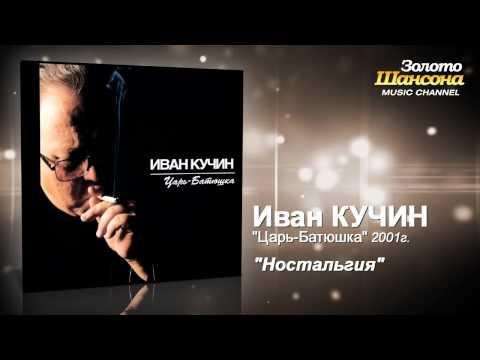 Иван Кучин - Ностальгия (Audio)